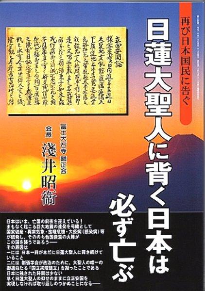 日蓮大聖人の仏法